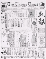Chinese Times Wax Newspaper Pk 100